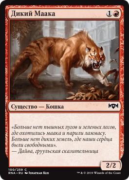 Feral Maaka (rus)