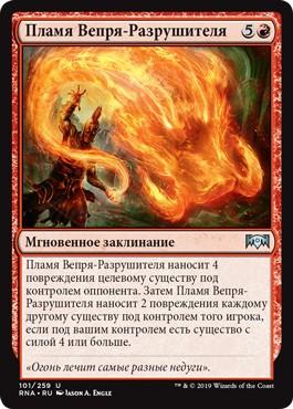 Flames of the Raze-Boar (rus)