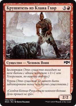 Ghor-Clan Wrecker (rus)