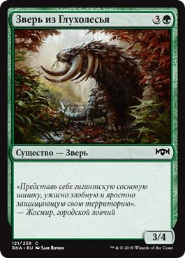 Axebane Beast (rus)