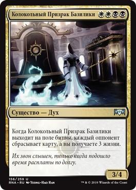 Basilica Bell-Haunt (rus)