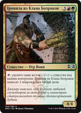 Bolrac-Clan Crusher (rus)
