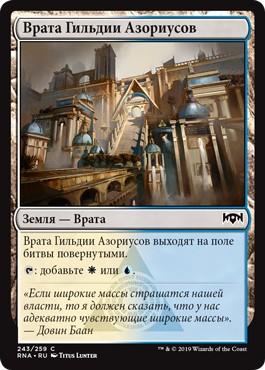 Azorius Guildgate (a) (rus)