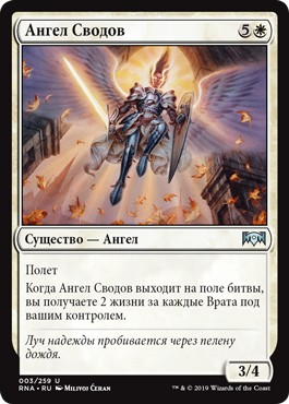 Archway Angel (rus)