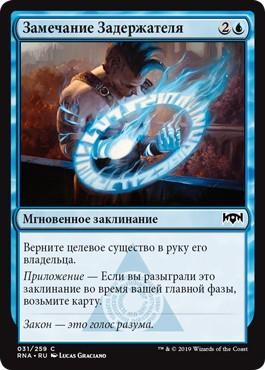 Arrester's Admonition (rus)