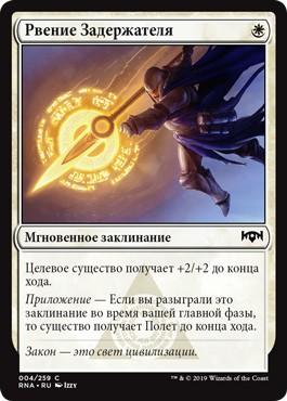 Arrester's Zeal (rus)