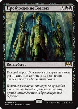 Awaken the Erstwhile (rus)