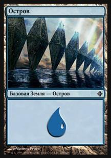 Остров (Island  (#236))