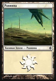 Равнина (Plains  (#229))