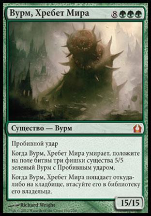 Вурм, Хребет Мира (Worldspine Wurm)