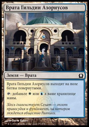 Врата Гильдии Азориусов (Azorius Guildgate)