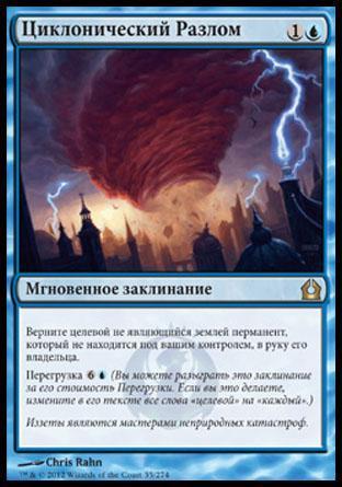 Циклонический Разлом (Cyclonic Rift)