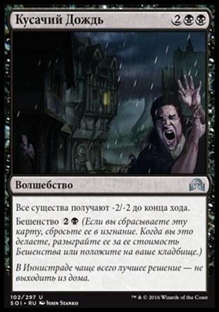 Кусачий Дождь (Biting Rain )