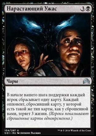 Нарастающий Ужас (Creeping Dread )