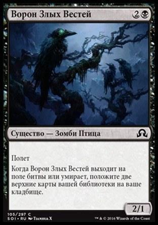 Ворон Злых Вестей (Crow of Dark Tidings )