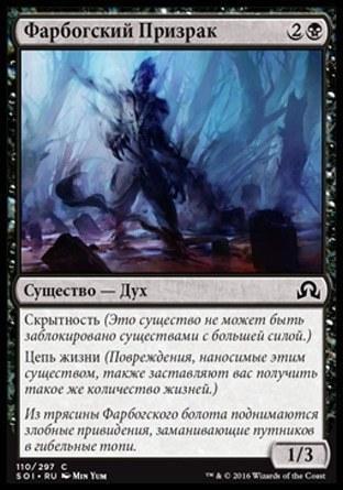 Фарбогский Призрак (Farbog Revenant )