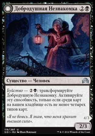 Добродушная Незнакомка \\ Одержимая Демоном Ведьма (Kindly Stranger \\ Demon-Possessed Witch )