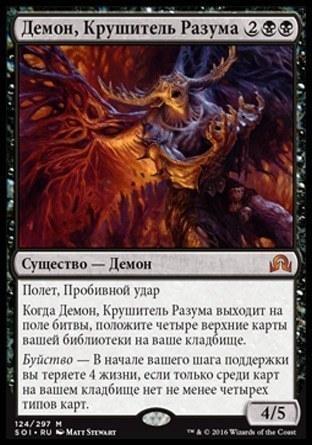 Демон, Крушитель Разума (Mindwrack Demon )