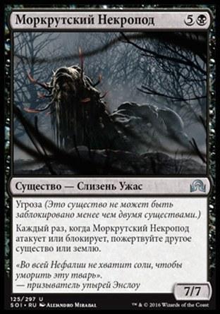 Моркрутский Некропод (Morkrut Necropod )