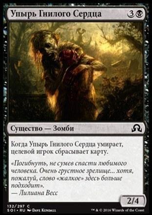 Упырь Гнилого Сердца (Rottenheart Ghoul )