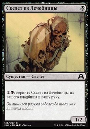 Скелет из Лечебницы (Sanitarium Skeleton )