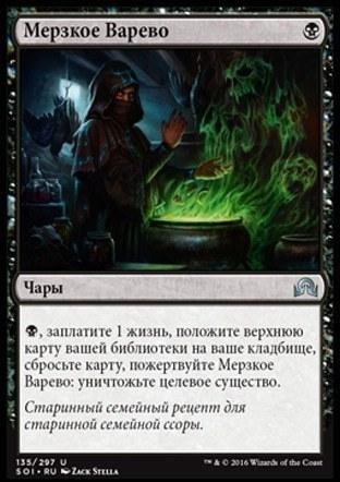 Мерзкое Варево (Sinister Concoction )