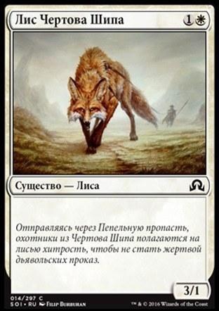 Лис Чертова Шипа (Devilthorn Fox )