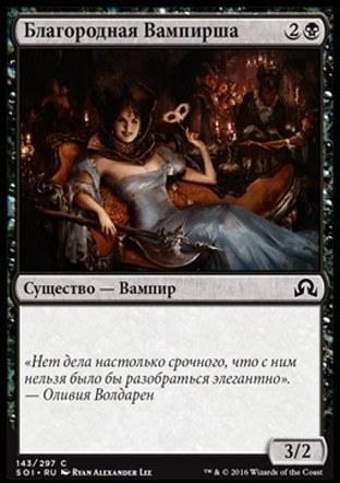 Благородная Вампирша (Vampire Noble )