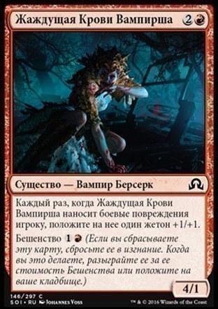 Жаждущая Крови Вампирша (Bloodmad Vampire )