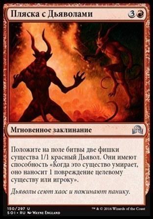 Пляска с Дьяволами (Dance with Devils )