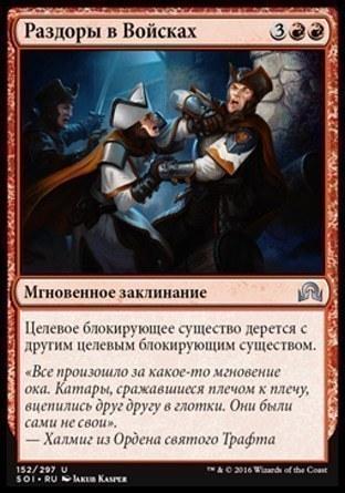 Раздоры в Войсках (Dissension in the Ranks )