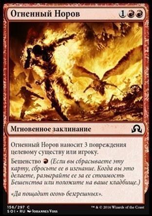 Огненный Норов (Fiery Temper )