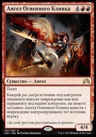 Ангел Огненного Клинка (Flameblade Angel )