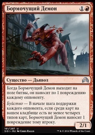 Бормочущий Демон (Gibbering Fiend )