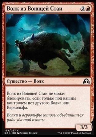Волк из Воющей Стаи (Howlpack Wolf )