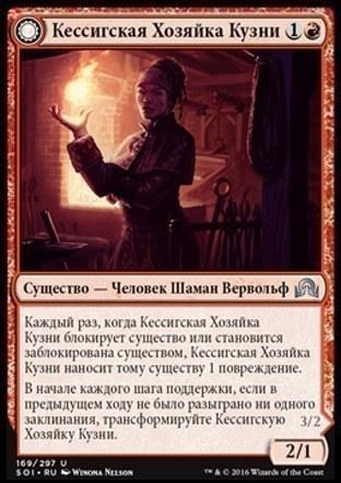 Кессигская Хозяйка Кузни \\ Вервольф Огненного Сердца (Kessig Forgemaster \\  Flameheart Werewolf )