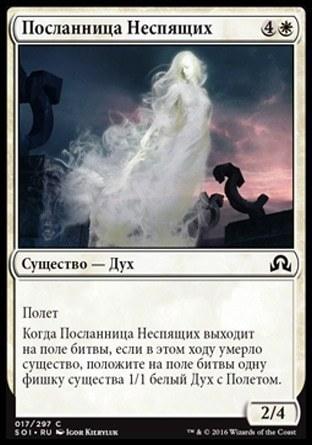 Посланница Неспящих (Emissary of the Sleepless )
