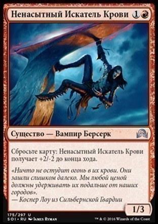 Ненасытный Искатель Крови (Ravenous Bloodseeker )