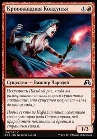 Кровожадная Колдунья (Sanguinary Mage )