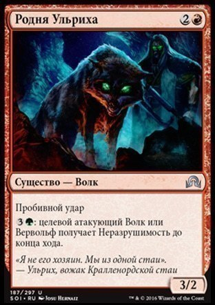 Родня Ульриха (Ulrich's Kindred )