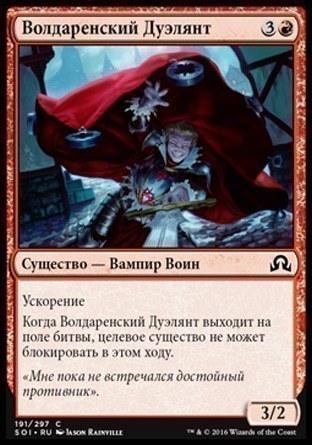 Волдаренский Дуэлянт (Voldaren Duelist )