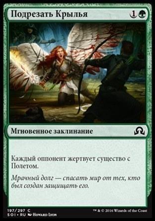 Подрезать Крылья (Clip Wings )