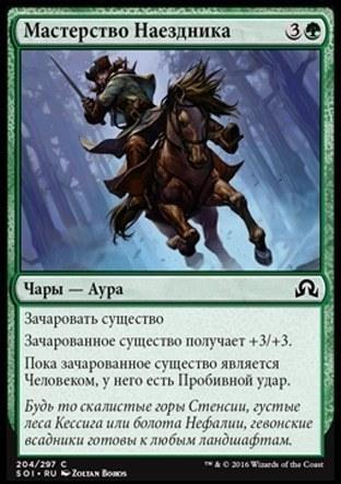 Мастерство Наездника (Equestrian Skill )