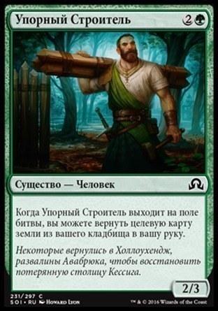Упорный Строитель (Stoic Builder )
