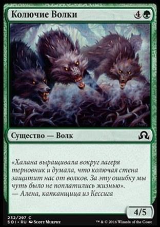 Колючие Волки (Thornhide Wolves )