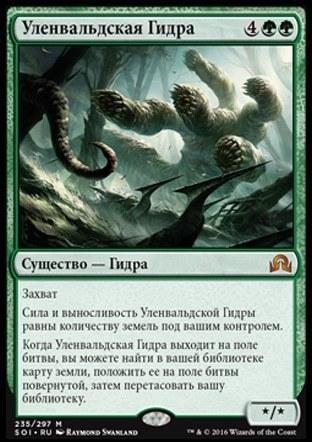 Уленвальдская Гидра (Ulvenwald Hydra )