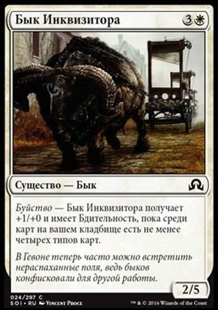 Бык Инквизитора (Inquisitor's Ox )