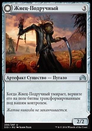 Жнец-Подручный \\ Краденая Коса (Harvest Hand \\ Scrounged Scythe )