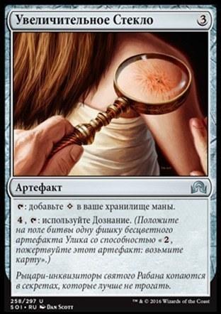 Увеличительное Стекло (Magnifying Glass )
