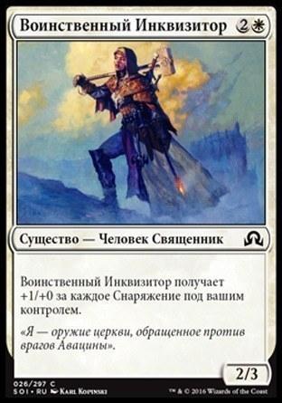 Воинственный Инквизитор (Militant Inquisitor )
